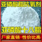 山东生产亚磷酸十八脂厂家 工业级生产商 桶装价格低