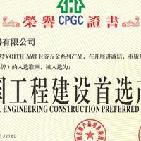 全国工程建设首选品牌