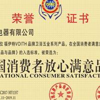 全国消费者放心满意品牌