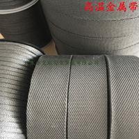 进口高温布 高温扩散炉专用不锈钢金属纤维布 不锈钢纤维机织带