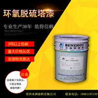 供应 本洲 环氧脱硫塔漆 船舶部位防腐漆