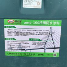 桂林、梧州市AMP-100桥面防水涂料厂家今年报价范围