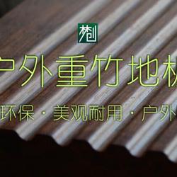 湖南林创新材料 户外高耐竹地板 重竹地板优惠直销