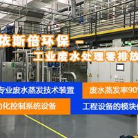 镇江废水零排放企业