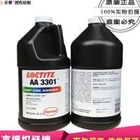 汉高乐泰Loctite AA3301UV胶水 PVC聚碳酸酯紫外线固化胶
