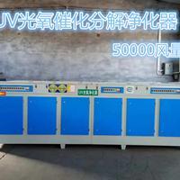 河北京信环保50000风量光氧除味净化设备光氧净化器配件