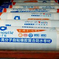 国标***佛手贴高分子自粘橡胶复合防水卷材屋面地下室地铁隧道用