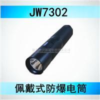 海洋王微型手电JW7302 消防头戴防爆灯 帽配照明灯