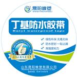 北京天津哪里有丁基胶带原材料专业生产厂家