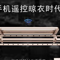晒帝除螨王系列Q61智能晾衣机 超声波除螨 手机蓝牙APP控制