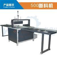 500宽截料机 铝材90度断料机 横向裁断机 厚木板切割机械
