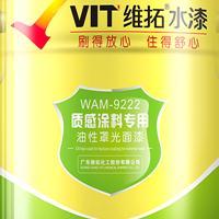维拓抗病毒--WAM-9222质感涂料专用油性罩光面漆(单组份)