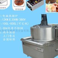 直径一米二熬糖锅 自动搅拌熬糖机器800斤 304不锈钢熬糖炉
