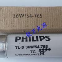 飞利浦进口T8直管荧光灯管TL-D 36W/54-765波兰产 设备照明灯管