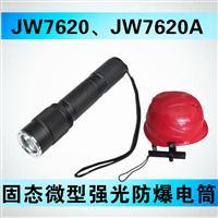 海洋王手电筒JW7620 头戴式防爆灯JW7620A 康庆科技现货