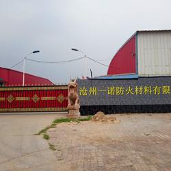 沧州一诺防火材料有限公司
