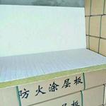 5公分防火涂层板规格尺寸标准 价格
