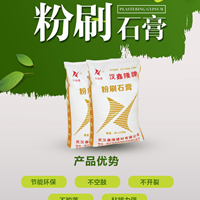 武汉鑫隆粉刷石膏