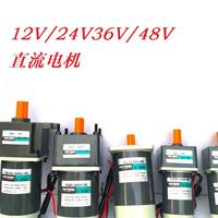 厂家直销直流电机12V24V48V减速电机价格