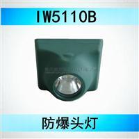 海洋王IW5110B、IW5110B价格、固态防爆强光头灯