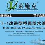 FYT-1道桥防水涂料品牌厂家