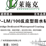 AMP-100二阶反应性粘结剂桥面防水方案
