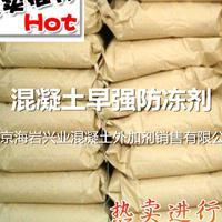 北京复合早强防冻剂