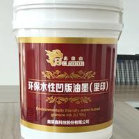 郑州 包装印刷专用水性油墨,研发,印刷环保水墨销售