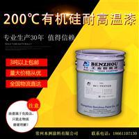 供应  本洲  200℃有机硅耐高温漆  热风炉内外壁防腐漆