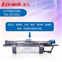 图王ICONTEK 标牌UV平板打印机 家具平板打印机