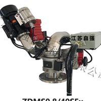 ZDMS0.8/40SEx防爆消防水炮