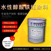 供应 本洲 水性醇酸铁红涂料 集装箱防腐漆