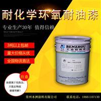 供应 本洲 耐化学环氧耐油漆 铁路桥梁防腐漆