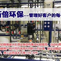 郑州切削液废水处理设备