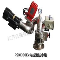 PSKD50Ex防爆型电控消防水炮