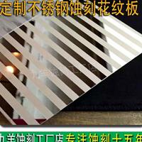 广东佛山 工厂定制304/8K镜面不锈钢蚀刻花纹板