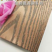 佛山不锈钢镀红古铜木纹装饰板 蚀刻花纹 无色差 工厂店