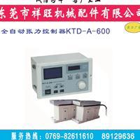 供应深圳地区全自动张力控制器KDT-A-600