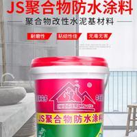 JS聚合物防水涂料|纯乳液厂家直供|源头厂家
