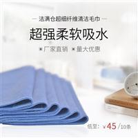 洁满仓 超细纤维清洁毛巾 10条/包