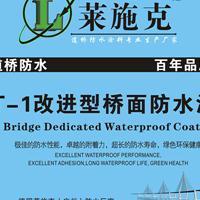 山东fyt1改进型桥面防水材料每平方造价