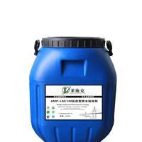 供应AMP-LM二阶反应型防水粘结材料