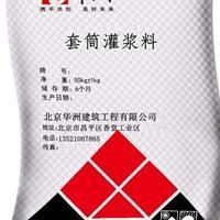 JG-T套筒灌浆料厂家(套筒灌浆料技术参数)