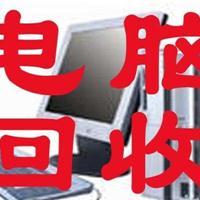 廣州二手電腦回收公司|廣州電腦回收價格|廣州二手電腦回收地址