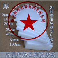 重庆珍珠棉生产包装