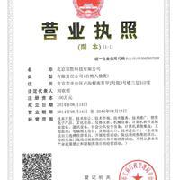 北京宗胜科技有限公司
