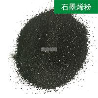 功能性石墨烯粉