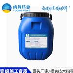 巴彥淖爾雨晴偉業HUG-13滲透結晶防水劑包施工價格
