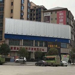 湖南耐得丽广告电子科技有限公司