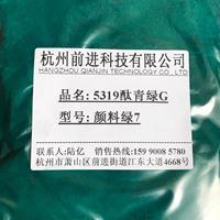 杭州前进厂家直销5319酞青绿G颜料绿7